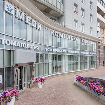Клиника МЕДИ на Комендантском, фото №2