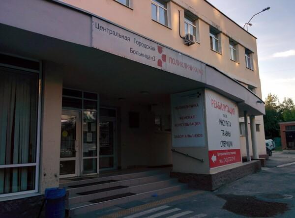 Городская поликлиника №2 больницы № 3