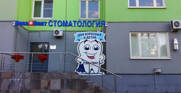 НоваДент на Чертановской