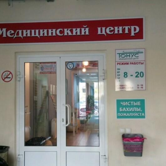 Клиника Тонус на Коминтерна, фото №3