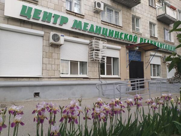 Областной клинический центр восстановительной медицины и реабилитации № 1