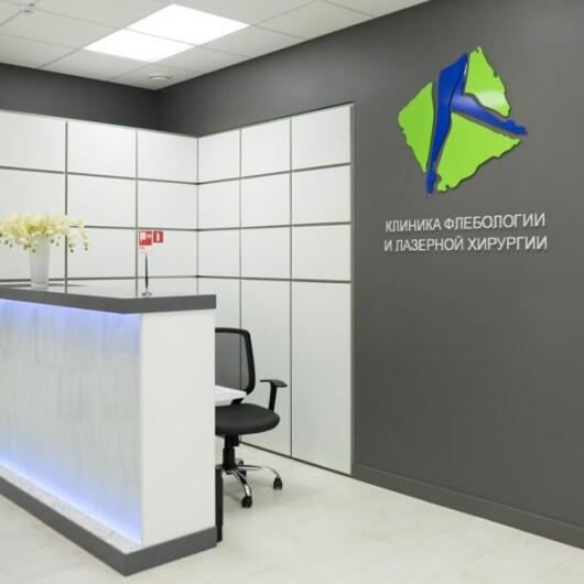 Клиника флебологии и лазерной хирургии на Пушкина, фото №2