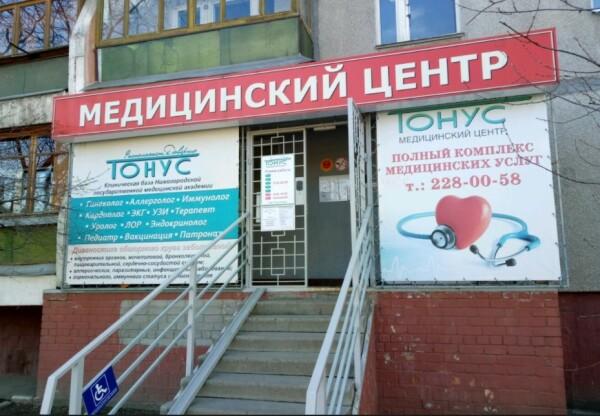 Клиника Тонус на Есенина