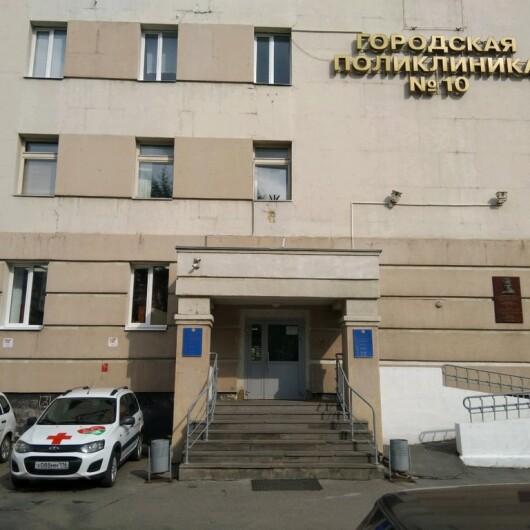 Городская поликлиника № 10, фото №1