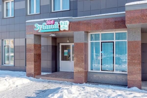 Мой Зубной в Шушарах на Ростовской
