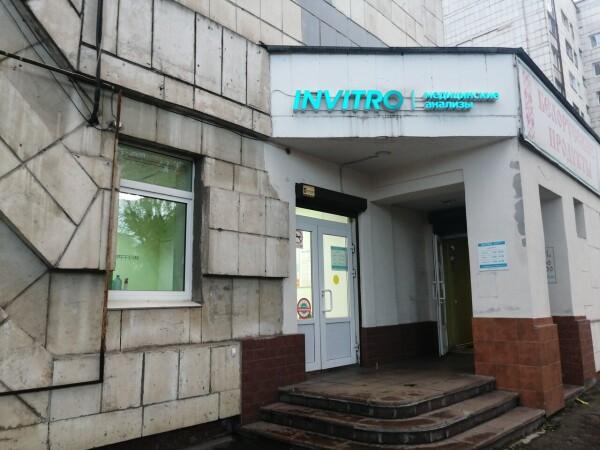 Лаборатория «Инвитро» на Ленина