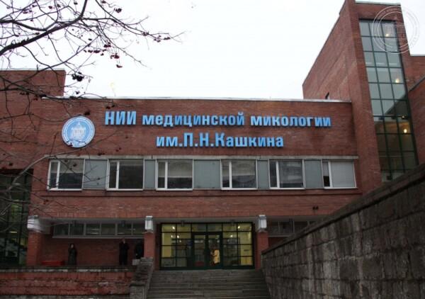 НИИ медицинской микологии им.П.Н.Кашкина при СЗГМУ им.И.И.Мечникова