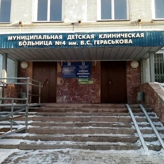 Детская городская больница № 4 им. Гераськова, фото №2