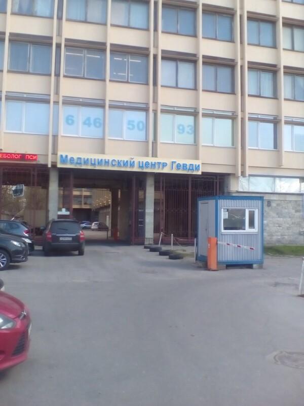 Гевди на Бухарестской
