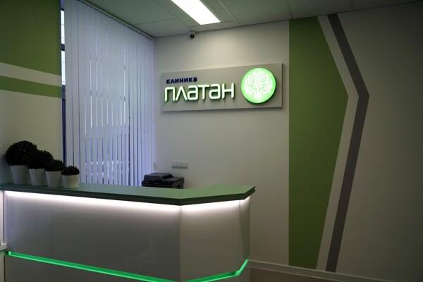 Клиника Платан на Казанской