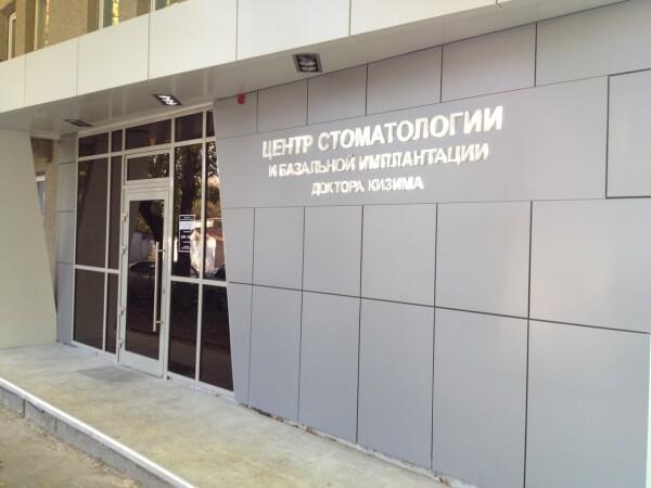 Центр стоматологии Доктора Кизима