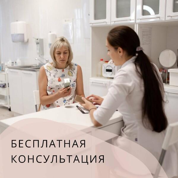 Косметология «Людмила» на Нижне-Печерской