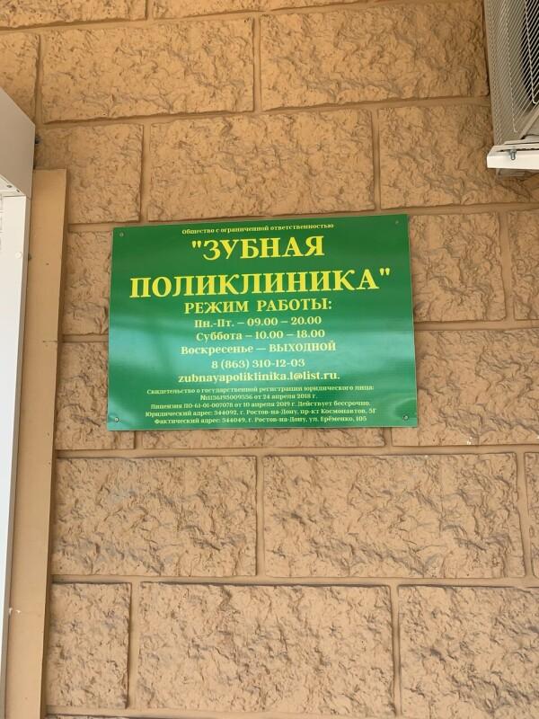«Зубная поликлиника» на Еременко