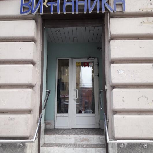 Витаника на Бабушкина 42, фото №1