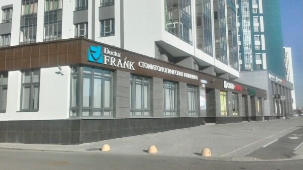Стоматология «Доктор Франк» на Волгоградской