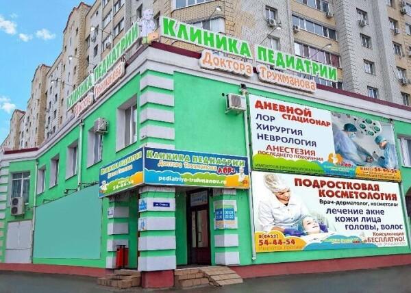 Клиника педиатрии доктора Трухманова