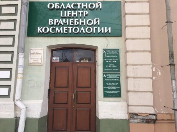 Областной центр врачебной косметологии на Фурье