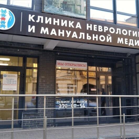 Клиника Неврологии и Мануальной медицины на Закруткина на Закруткина, фото №3