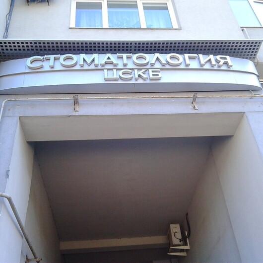 «Стоматология ЦСКБ» на Толстого, фото №2