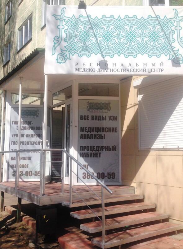 Региональный медико-диагностический центр