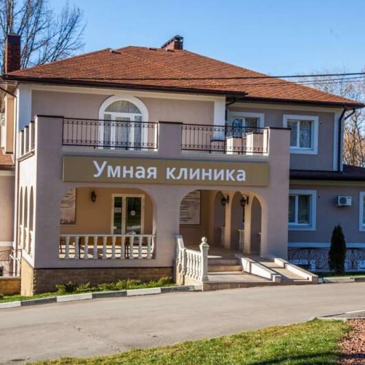 Медицинский центр Умная клиника, фото №1