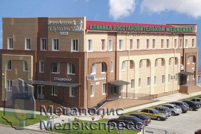 Мегаполис Медэкспресс, наркологическая клиника