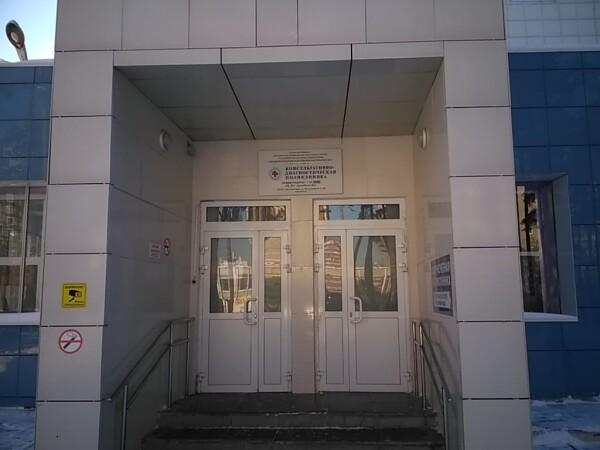 Консультативно-диагностическая поликлиника Свердловской областной клинической больницы №1