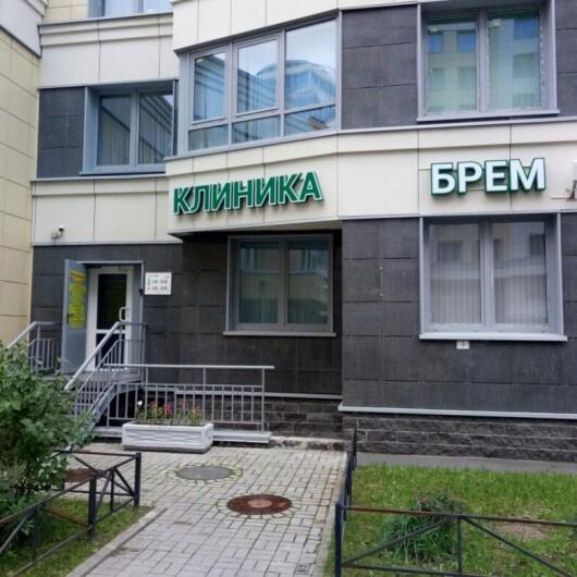Клиника БРЕМ, фото №1