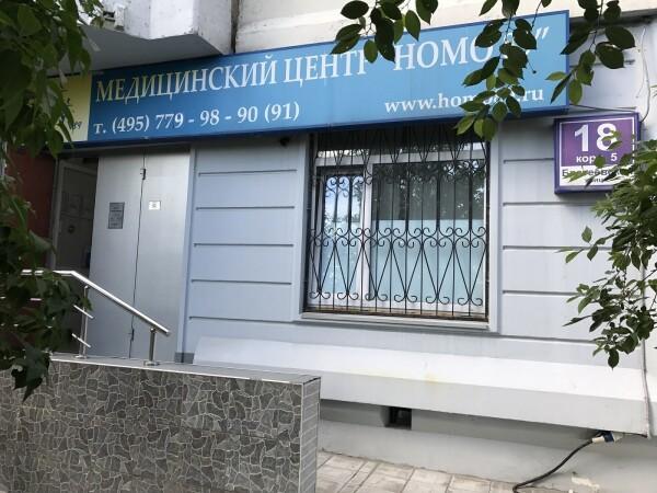 Клиника Гомо-89 в Братеево
