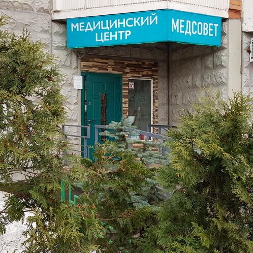 Клиника Медсовет в Железнодорожном, фото №1