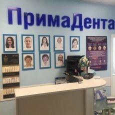 Стоматологический центр «Примадента»