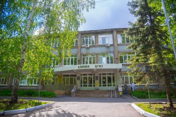 Клиника Башкирского государственного медицинского университета