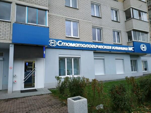 Стоматология МС, стоматологическая клиника
