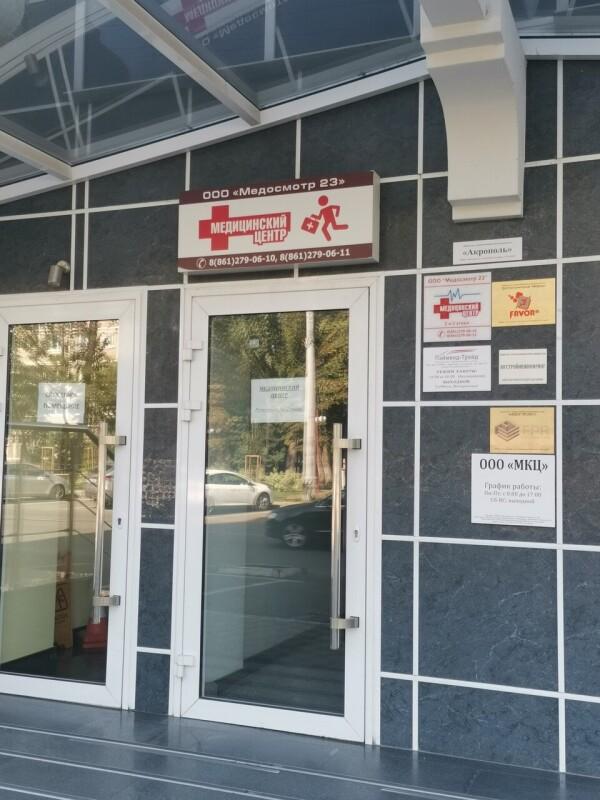 Медицинский центр «Медосмотр 23»