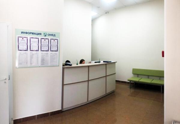 ОМЕД, центр медицинских осмотров и комиссий