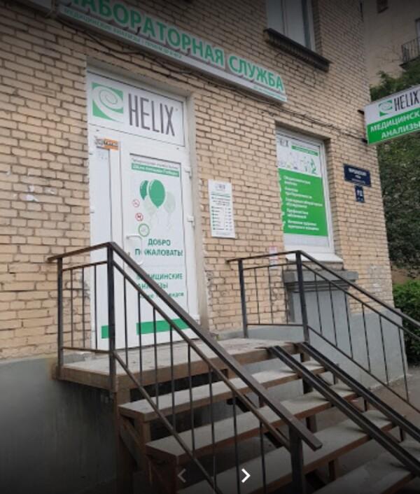 Хеликс, Диагностический центр и лабораторная служба (филиал на площади Победы)