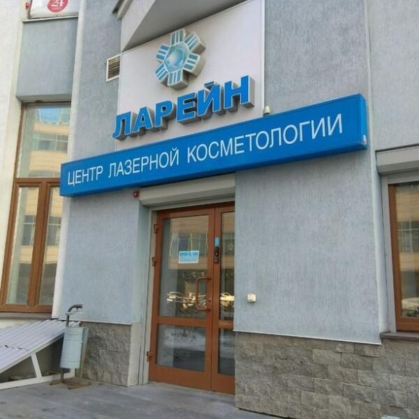 Центр лазерной косметологии «Ларейн»