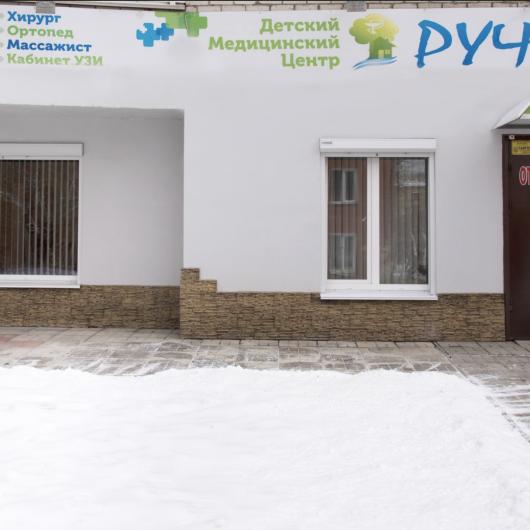 Детский медицинский центр Ручеек на Мира, фото №2