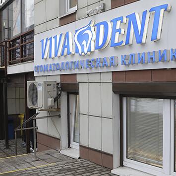 Стоматология Вивадент на Полежаевской, фото №1