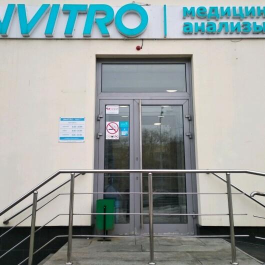 Лаборатория «Инвитро», фото №2