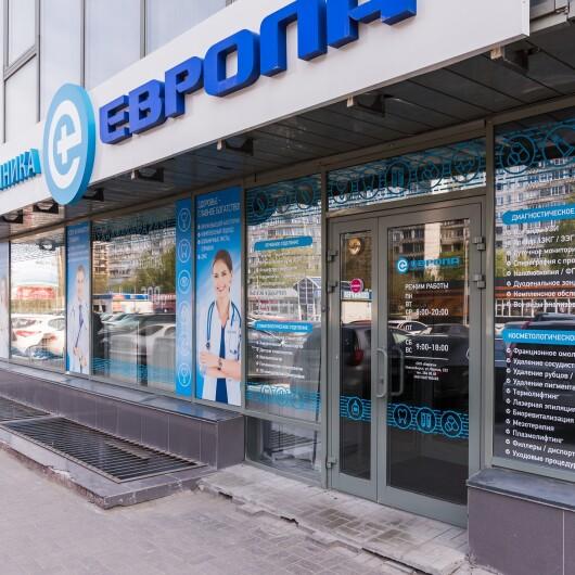 Клиника Европа, фото №2