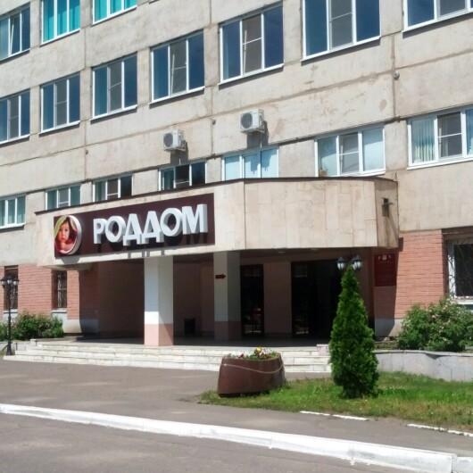 Роддом № 4 Больницы № 10, фото №1