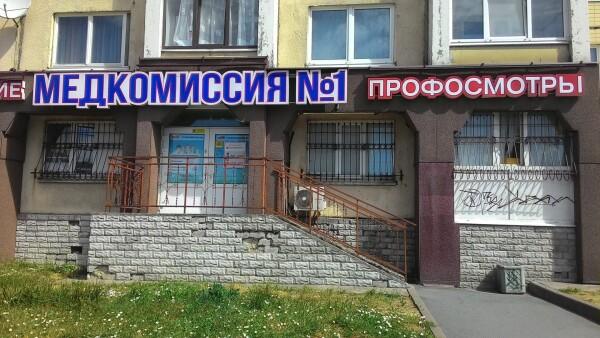 Центр Медкомиссия №1 на Просвещения