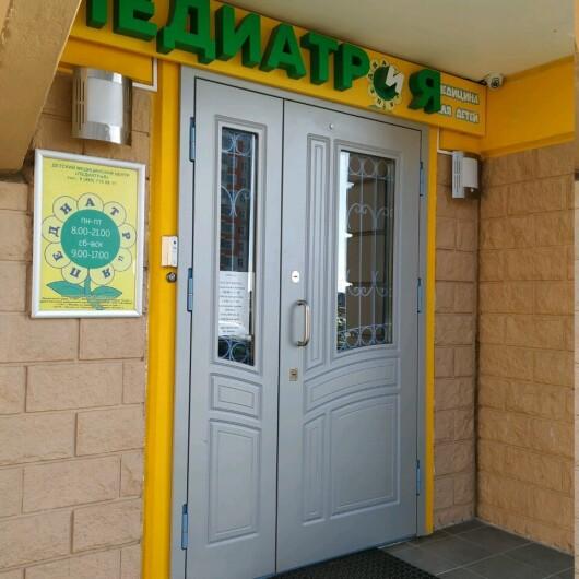 Педиатр и Я, сеть детских медцентров, фото №2