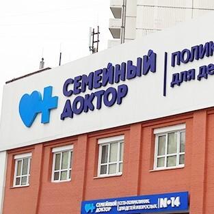 Клиника Семейный доктор на Братиславской