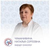 Чуманихина Наталья Сергеевна, онколог