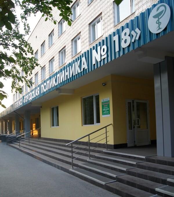 Городская поликлиника № 18