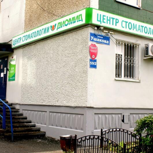 Клиника «Диомид», фото №2