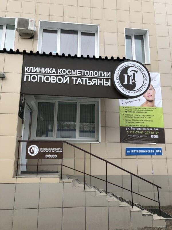 Клиника косметологии доктора Поповой