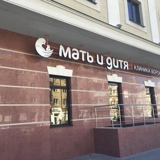 Клиника Мать и дитя на Средне-Московской, фото №1